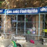 அரிட்டாபட்டி குடைவரை சிவன்கோயில் – லகுலீசர் சிற்பம்